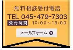 無料相談受付電話045-479-7303|受付時間:10:00から18:00