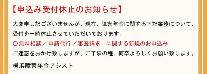 横浜障害年金アシストよりお知らせ