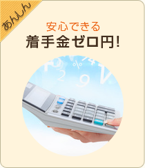 安心できる着手金0円