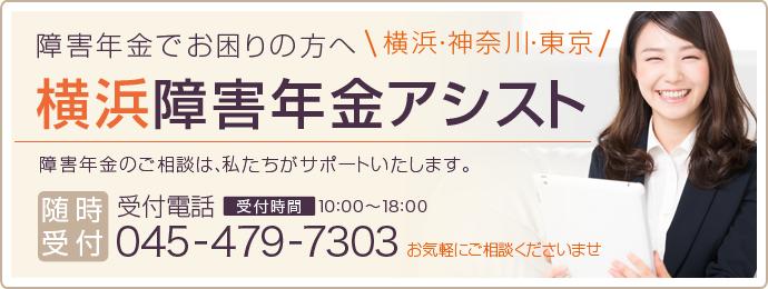 障害年金でお困りの方へ横浜障害年金アシスト